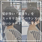 """<span class=""""title"""">毛量の多い『耳回り』をスッキリ見せるショートボブ</span>"""